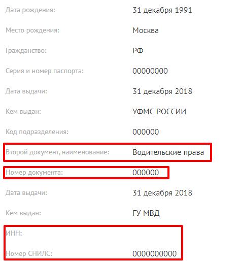 """Дополнительные документы (кроме паспорта) для оформления займа в """"Деньга"""""""
