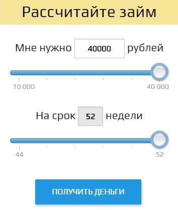"""Долгосрочные займы в """"Деньги на дом"""""""