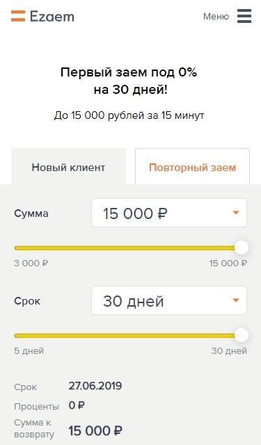 Помощь в получении кредита иркутск без предоплаты
