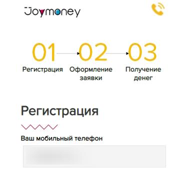 Регистрация в Joymoney