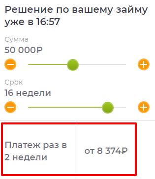 Погашение займа свыше 35000 рублей в Кредит 911