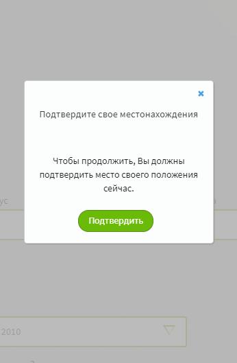 Подтверждение местоположения при оформлении заявки в Kredito24