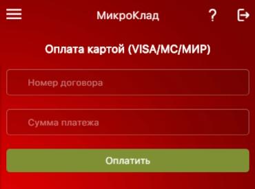 Оплата займа в microklad.ru