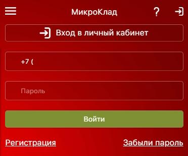 Вход в личный кабинет microklad.ru