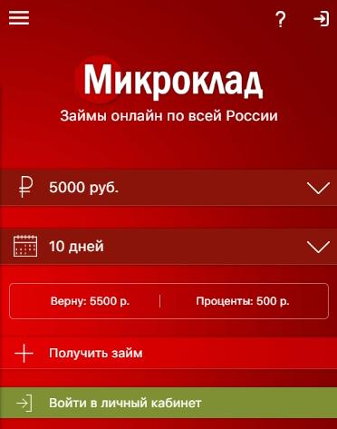 Выбор суммы и срока займа на microklad.ru
