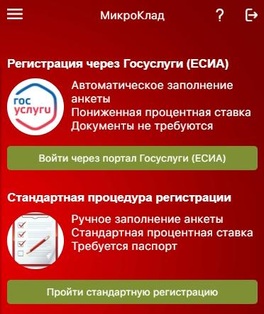 Процедура регистрации личного кабинета на microklad.ru