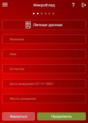 Заполнение анкеты заемщика на microklad.ru
