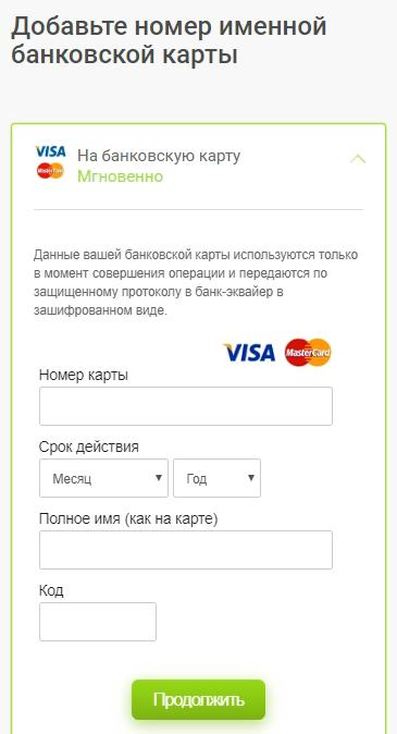 Добавление именной банковской карты в Moneyman
