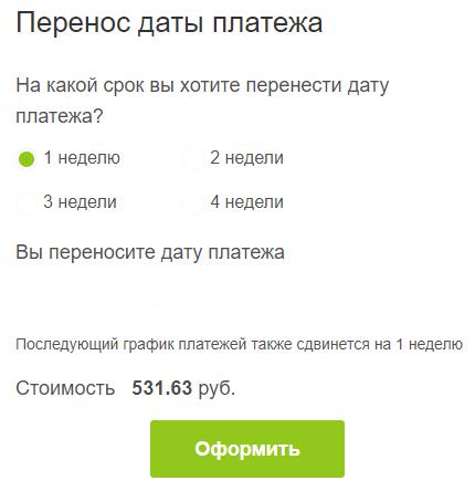 Продление займа в Moneyman