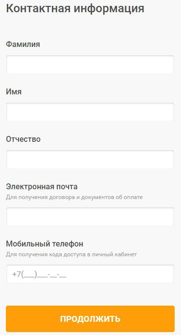 Указание контактной информации при оформлении займа в Moneyman