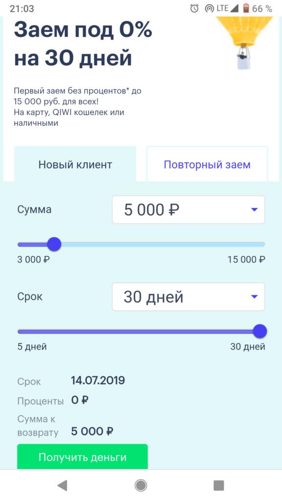 Калькулятор процентов на moneza.ru