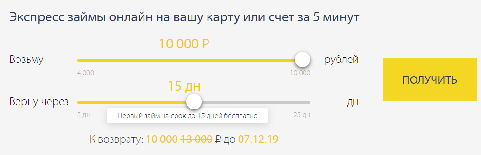 Выбор суммы и срока займа на payps.ru