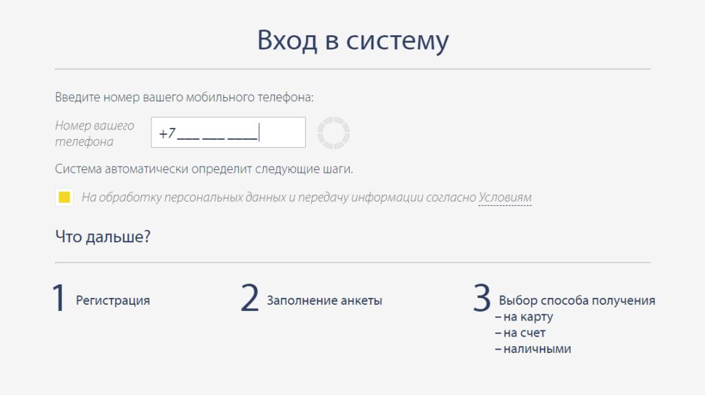 Ввод номера мобильного телефона для оформления заявки в Pay P.S.