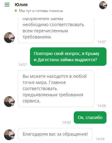 Онлайн-консультант на сайте Platiza.ru