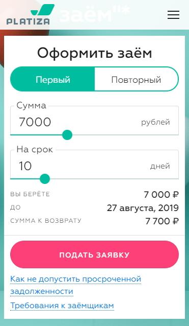 Выбор суммы и срока займа на сайте platiza.ru