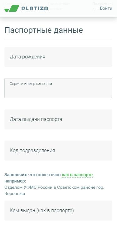 Ввод паспортных данных при оформлении заявки на займ в Platiza
