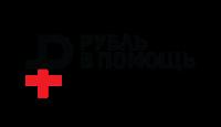 Рубль в помощь