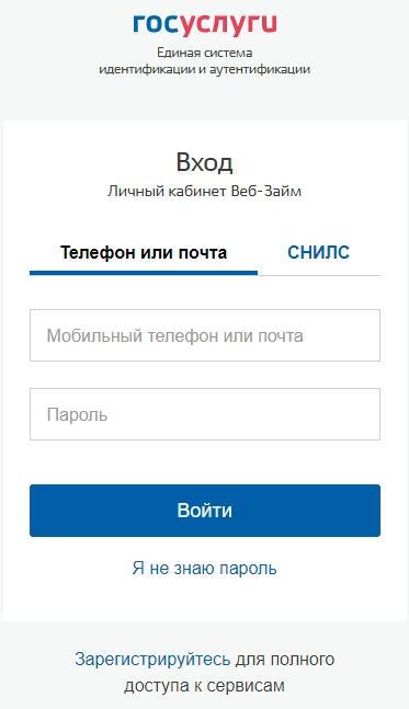 """Подача заявки на займ в """"Веб-займ"""" через Госуслуги"""