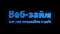 Веб-займ (web-zaim.ru)