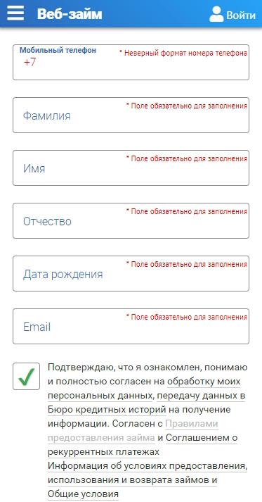 Оформление займа на официальном сайте web-zaim.ru