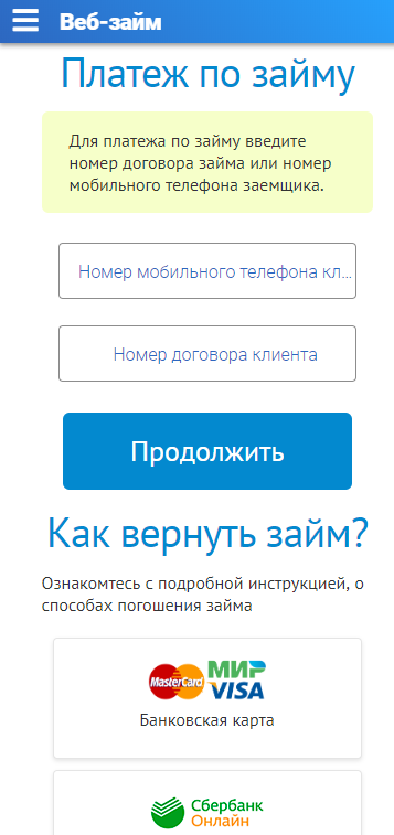 """Способы погашения займа в """"Веб-займ"""""""