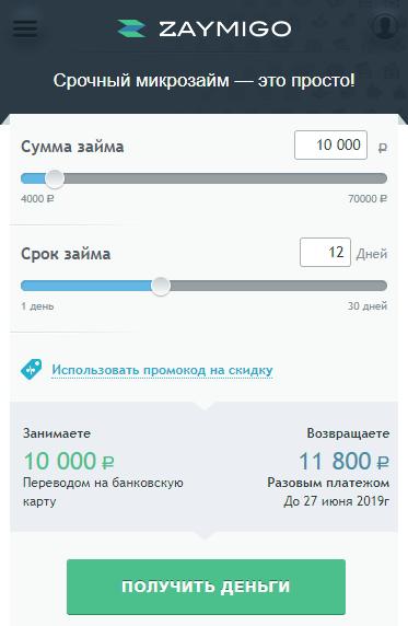 Калькулятор займа на zaymigo.com