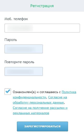 Создание личного кабинета заемщика на zaymigo.com