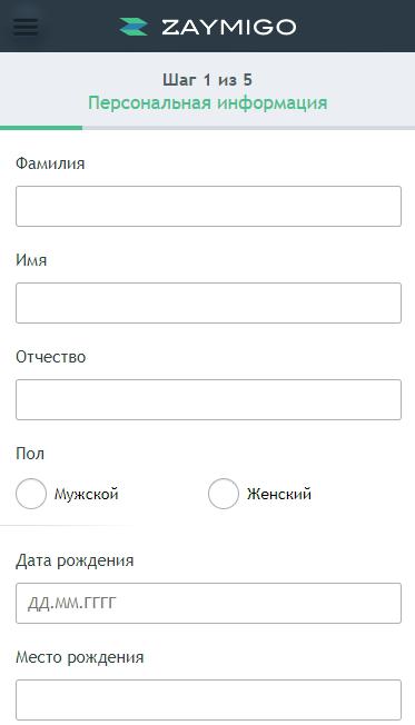 Заполнение заявки на займ в Zaymigo