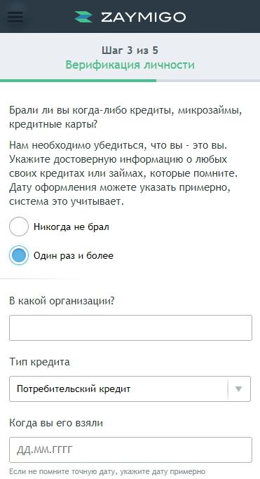 Заполнение заявки и верификация личности в Zaymigo
