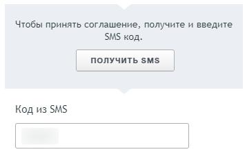 Чтобы принять условия Zaymigo, получите и введите SMS код