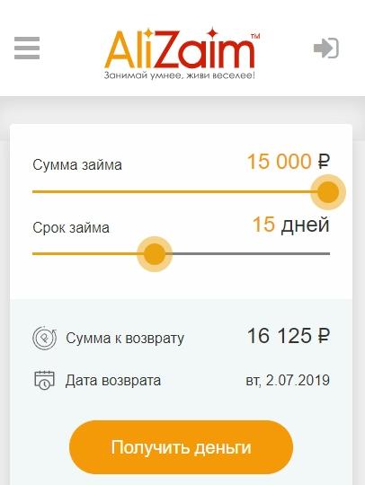 Калькулятор займа на alizaim.ru