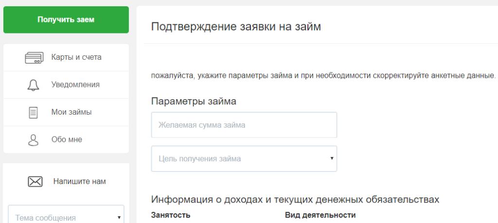 Заявка на второй займ в Alizaim