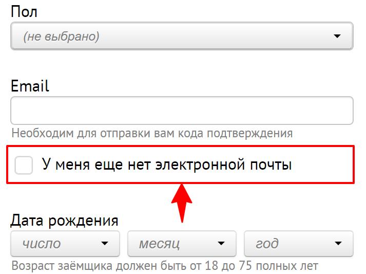 Не обязательно указывать email при оформлении заявки