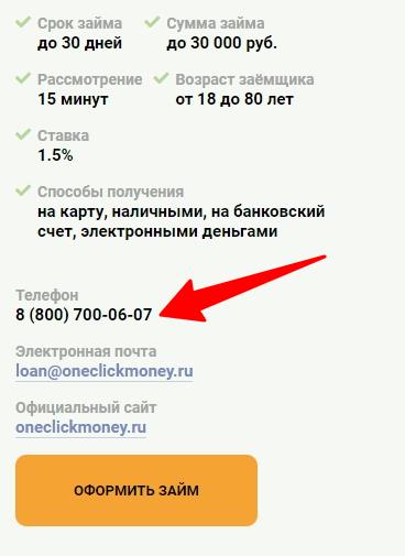 Оформление займа по телефону горячей линии в OneClickMoney