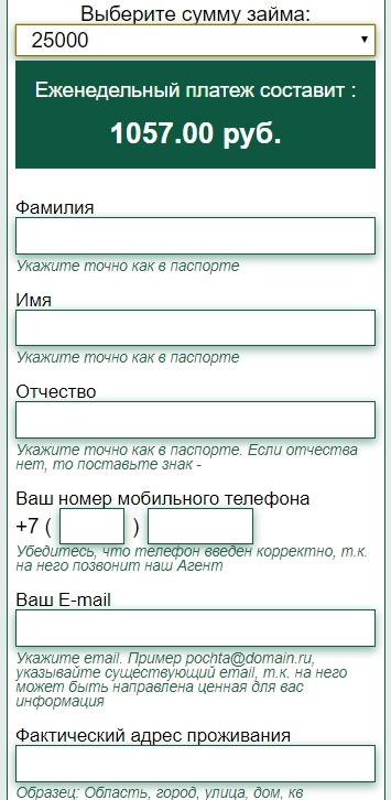 """Оформление займа в """"Финмолл"""" на официальном сайте"""