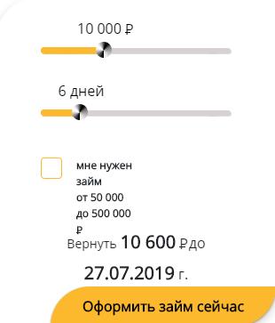 Онлайн-калькулятор займа на финтерра.рф