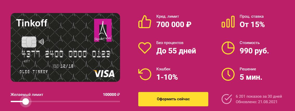 Кредитная карта Тинькофф Рандеву