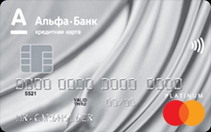 Кредитная карта 'Без затрат' Альфа Банка