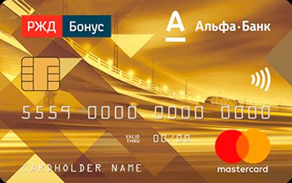 Кредитная карта Альфа-Банк РЖД