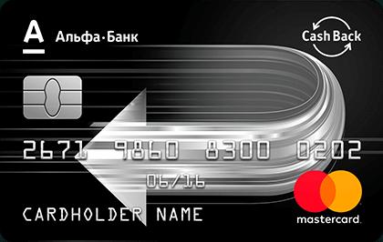 Кредитная карта Сash Back Альфа-Банк