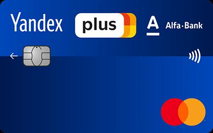 Кредитка Альфа-Банк Яндекс.Плюс