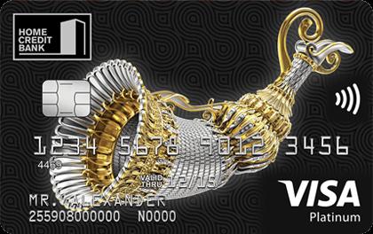 Кредитная карта ХоумКредит Платинум