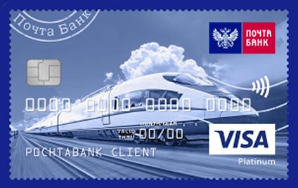 Кредитка Почта Банк Почтовый экспресс
