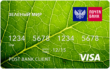Кредитная карта Почта Банк Зеленый мир