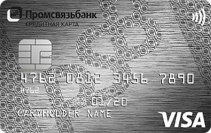 Кредитная карта Промсвязьбанк 100+
