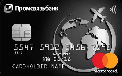 Кредитная карта ПСБ Карта мира без границ