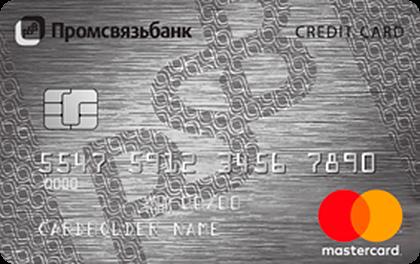 Кредитная карта ПСБ Платинум