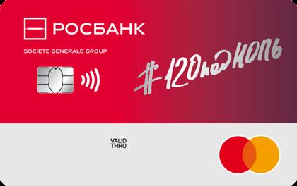 Кредитная карта Росбанк #120подНОЛЬ