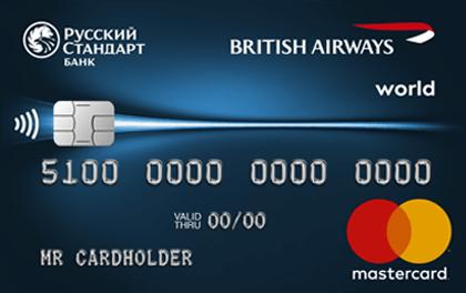 Кредитка Русский Стандарт British Airways