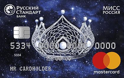 Кредитка Русский Стандарт Мисс Россия